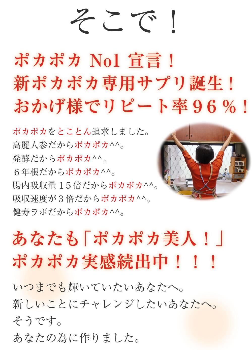 ポカポカ No1 宣言! 新ポカポカ専用サプリ誕生!おかげ様でリピート率96%!